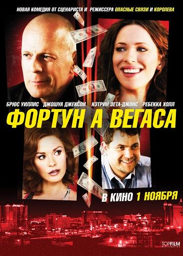Фортуна Вегаса  / Lay the Favorite
