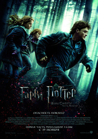 �������� ����� ����� ������ 7 � ���� ������: ����� 1 / Harry Potter 7 and the Deathly Hallows: Part 1 ������ ��������� ��� �����������