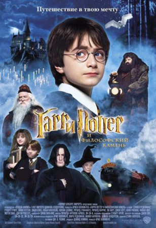 �������� ����� ����� ������ 1 � ����������� ������ / Harry Potter 1 and the Sorcerers Stone ������ ��������� ��� �����������