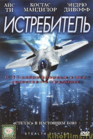 Истребитель  / Stealth Fighter