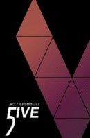 Эксперимент 5ive / Wrigley Five