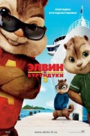Элвин и бурундуки 3 / Alvin and the Chipmunks: Chip-Wrecked