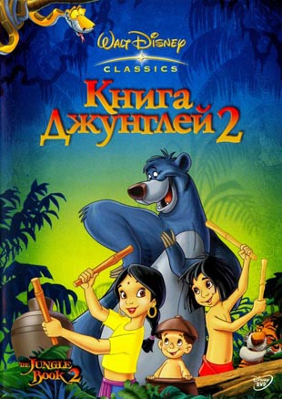 �������� ����� ����� ��������2  / The Jungle Book�2 ������ ��������� ��� �����������