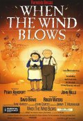 Когда дует ветер / When the Wind Blows