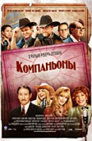 Компаньоны / Prairie Home Companion, A