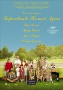 ����������� ������ ���� / Moonrise Kingdom