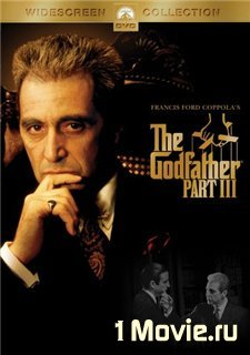 �������� ���� 3 / The Godfather: Part 3