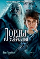 Лорды Зазеркалья / Equilibrium, Harry Potter and the Goblet of Fire