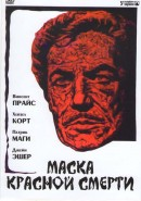 Маска красной смерти / The Masque of the Red Death