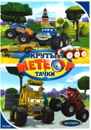 Метеор и крутые тачки / Bigfoot Presents: Meteor and the Mighty Monster Trucks