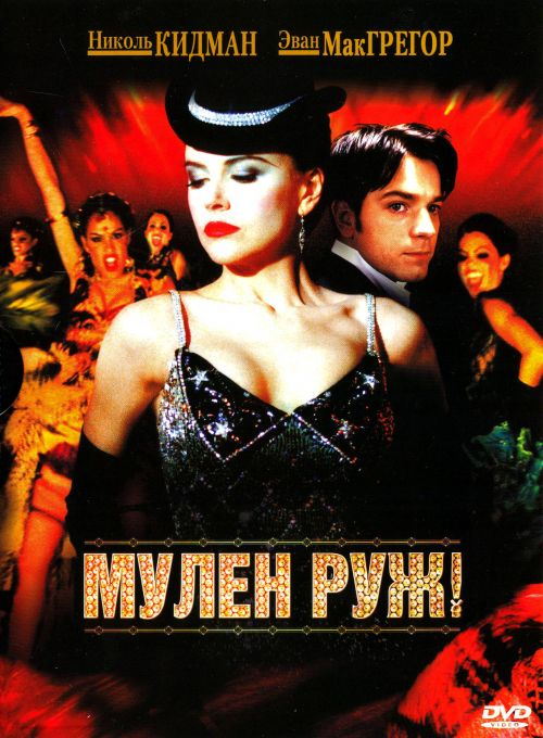 Мулен Руж / Moulin Rouge!