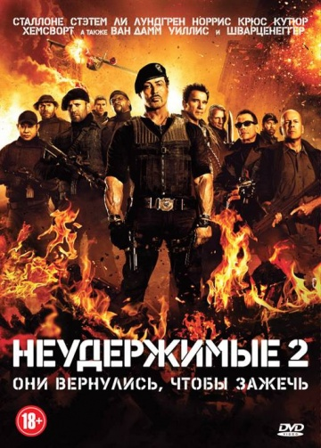 �����������2 / The Expendables�2