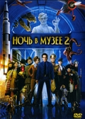 Ночь в музее 2 / Night at the Museum: Battle of the Smithsonian