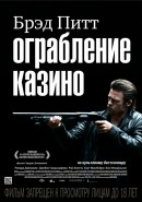 Ограбление казино / Killing Them Softly