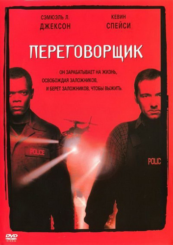 http://tot-samii-film.ru/images/title/peregovorwik-the-negotiator.jpg