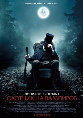 Президент Авраам Линкольн: Охотник на вампиров  / Abraham Lincoln: Vampire Hunter