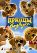 Принцы воздуха / Air Buddies