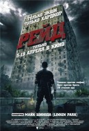 Рейд / The Raid: Redemption / Serbuan maut