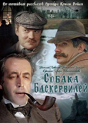 «Приключения Шерлока Холмса И Доктора Ватсона Серия 6» — 1999