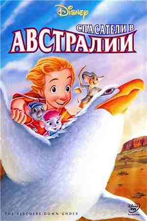 �������� ����� ��������� � ���������  / The Rescuers Down Under ������ ��������� ��� �����������
