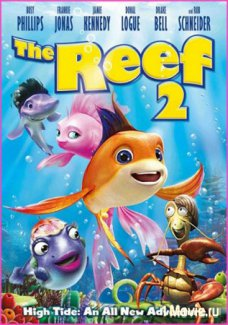 Риф 2: Прилив / The Reef 2: High Tide