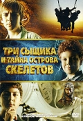 Три сыщика и тайна острова Cкелетов / The Three Investigators and the Secret of Skeleton Island
