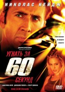 Угнать за 60 секунд / Gone in Sixty Seconds