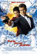 Умри, но не сейчас / Die Another Day