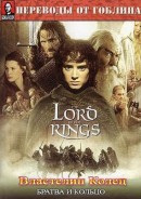 Властелин колец: Братва и кольцо / The Lord of the Rings: The Fellowship of the Ring