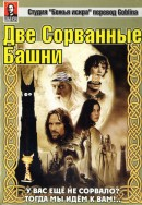 Властелин колец: Две Сорванные Башни / The Lord Of The Rings: The Two Towers