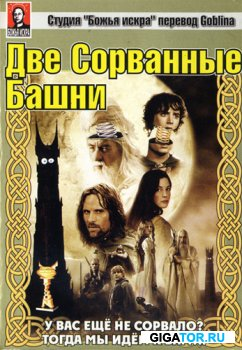 Властелин колец: Две сорванные башни (Гоблин) / The Lord of the Rings: The Two Towers (Goblin)