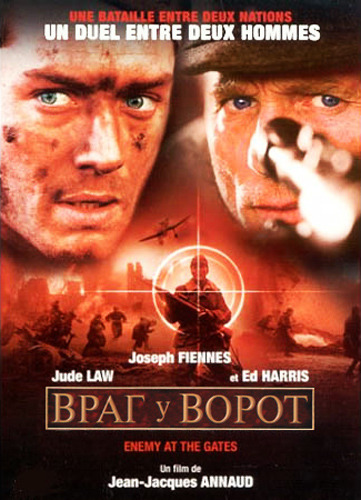 Враг у ворот / Enemy at the Gates