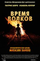 Время волков / Time of the Wolf, The