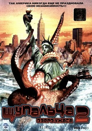 Щупальца 2: Озеро Ужаса / Octopus 2: River of Fear