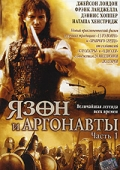 Язон и аргонавты / Jason and the Argonauts