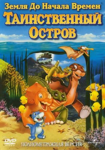 �������� ����� ����� �� ������ ������ 5: ������������ ������ / The Land Before Time V: The Mysterious Island ������ ��������� ��� �����������