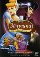 Золушка 3: Злые чары / Cinderella III: A Twist in Time